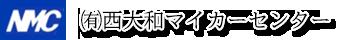中古車販売店 奈良の西大和マイカーセンター 中古車販売はもちろん中古車の査定・買取りも致します。